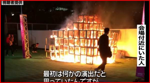 日本工業大学 木造ジャングルジム 火災