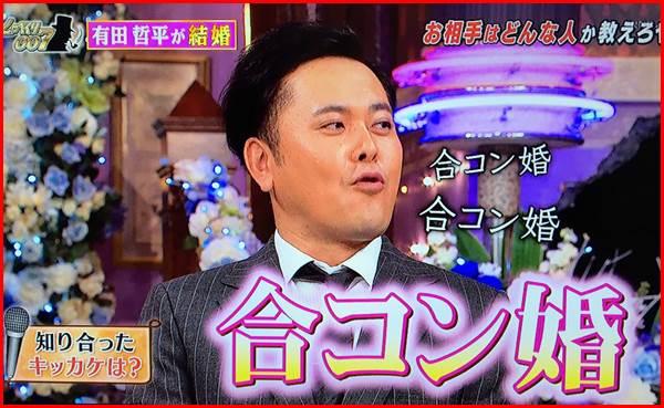 くりぃむしちゅー 有田哲平 合コン婚