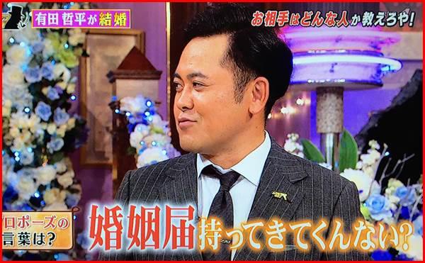 くりぃむしちゅー 有田哲平 プロポーズの言葉