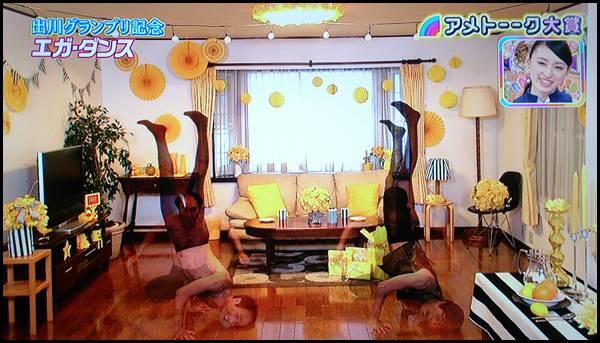 エガ・ダンス 恋ダンス シャチホコ立ち
