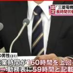【ブラック企業!?】三菱電機で月160時間の違法長時間労働発覚!