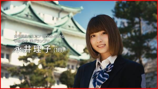 永井理子 女子高生 グランプリ