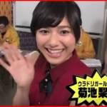 菊池梨沙のプロフィールまとめ!TOKIO城島25歳下女性と交際発覚!