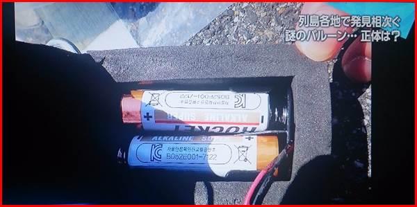 謎のバルーン 乾電池とタイマー