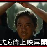 たたら侍上映再開!橋爪遼の出演シーンはどうなる?いつから?どこで見れる?