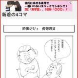 4コマgram 4コマ漫画 SNS