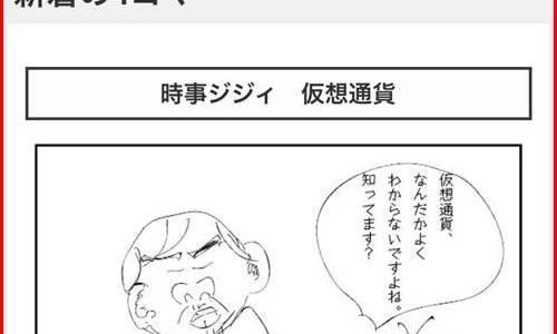 4コマgramとは?4コマ漫画専門SNSが誕生!収入を得ることも可能!?