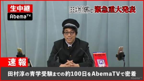 ロンブー田村敦が重大発表!たった100日で青山学院大学受験!その理由は?