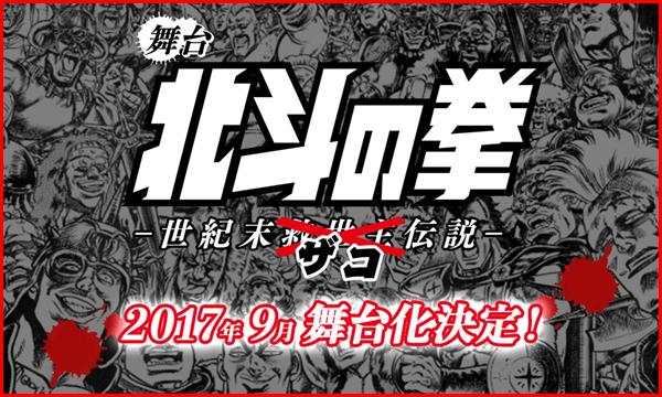 北斗の拳世紀末ザコ伝説 舞台