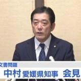 中村時広 愛媛県知事