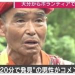 尾畠春夫(2歳児捜索ボランティア)の経歴や職業やトンボ画像がスゴい!結婚している妻(嫁)や子供や孫はいる?