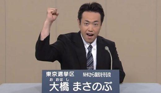 大橋昌信(N国党)の経歴と学歴と大学は?辞職の理由や暴言や逮捕された過去も気になる!