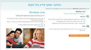 גירסת העברית של השירות