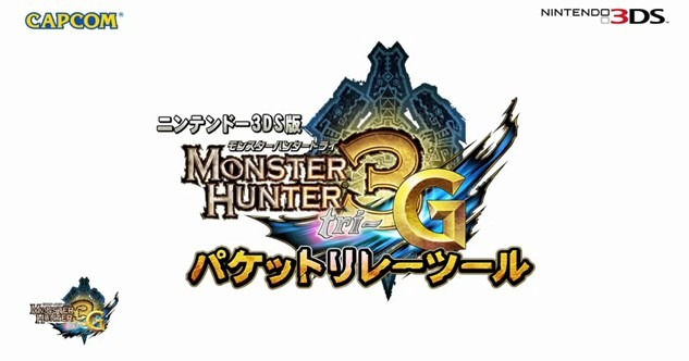 3 Patch per Monster Hunter 3 Ultimate