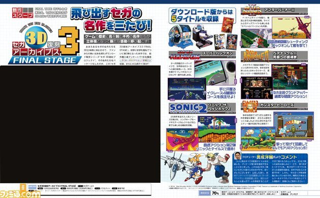 Sega Annuncia un Terzo 3D Classic Collection