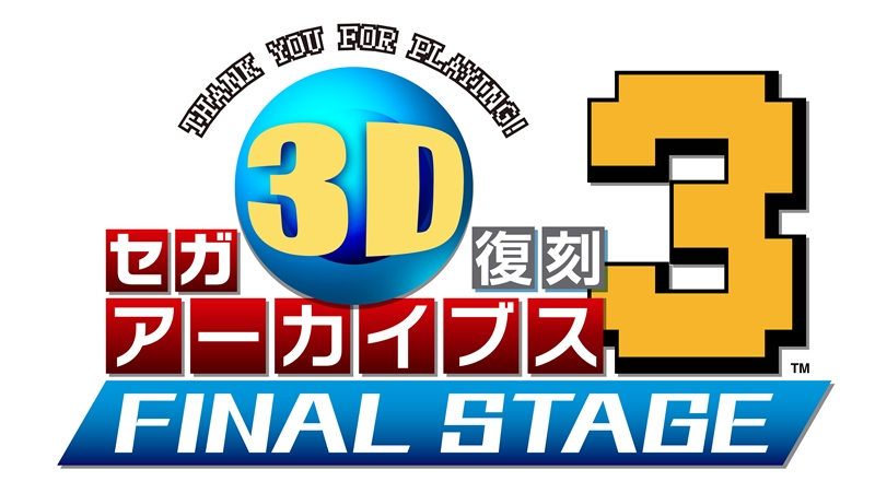 Nuovo Video di Sega 3D Classic Collection