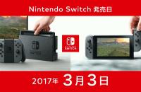 Dettagli e Data di Lancio di Nintendo Switch