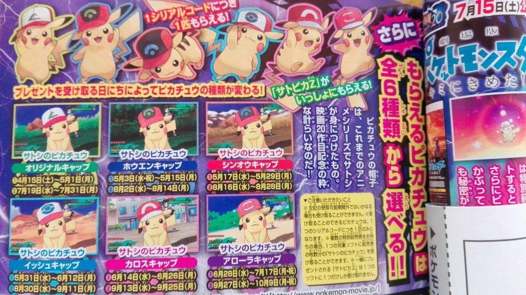 Un Pikachu Speciale in Arrivo per Pokémon Sun & Moon