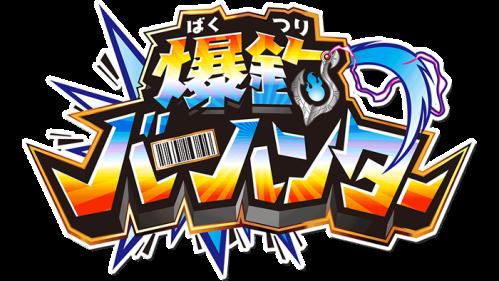 Bakuchou Bar Hunter Nintendo 3DS