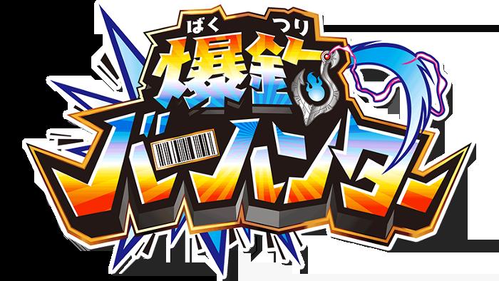 Bakuchou Bar Hunter Annunciato per Nintendo 3DS con 2 Speciali Periferiche