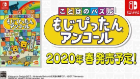 Kotoba no Puzzle Mojipittan Encore Nintendo Switch