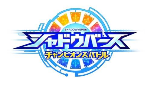 Shadowverse Champions Battle Nintendo Switch