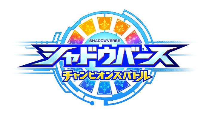 Nuovo Trailer di Shadowverse: Champion's Battle