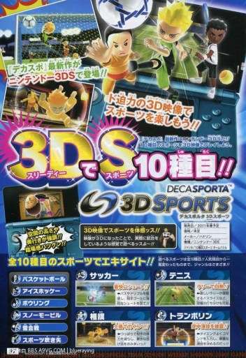 deca_sports_3ds