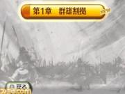 samurai_warriors_chronicle-2