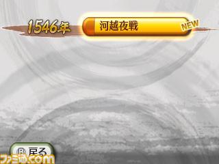 samurai_warriors_chronicle-4
