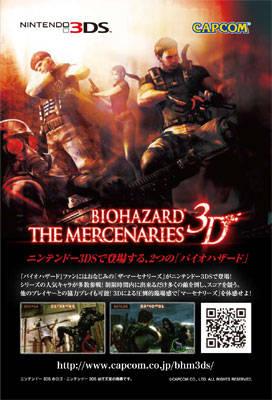 Resident-Evil-Nintendo-World-1