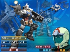 gundam_the_3d_battle-6