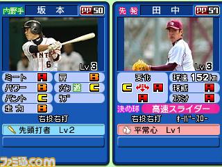 pro_baseball_famisuta-5