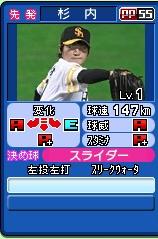 pro_baseball_famisuta_r-10
