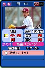 pro_baseball_famisuta_r-15