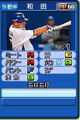 pro_baseball_famisuta_r-16