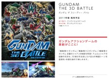 sft_gundam_the_3d_battle_main