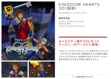 sft_kingdom_hearts_3d_main