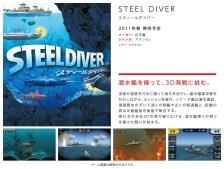 sft_steeldiver_main