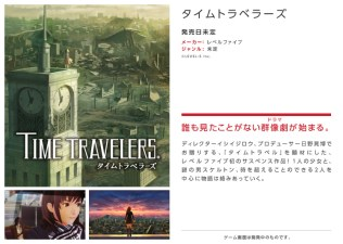 sft_time_travelers_main