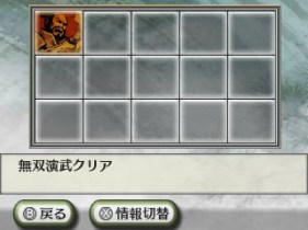 samurai_warriors_chronicles_r-10