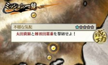 samurai_warriors_chronicles_r-13