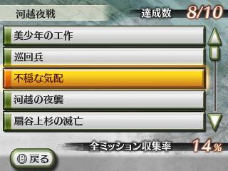samurai_warriors_chronicles_r-15