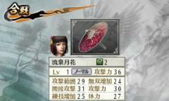samurai_warriors_chronicles_r-3