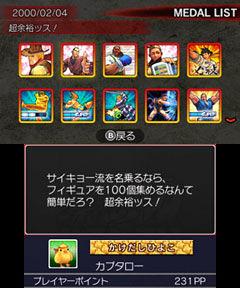 ssf4_3d_s-4