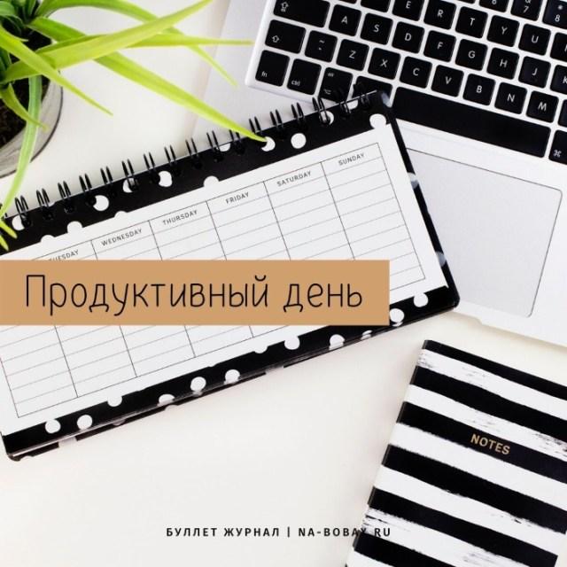 6 простых советов для планирования успешного дня