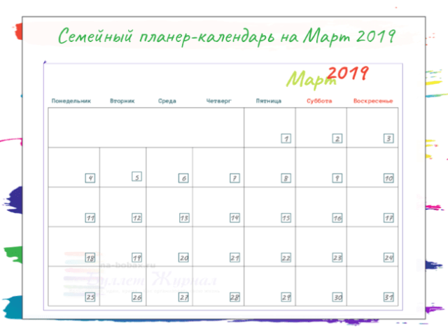 Семейный календарь-планер на Март 2019