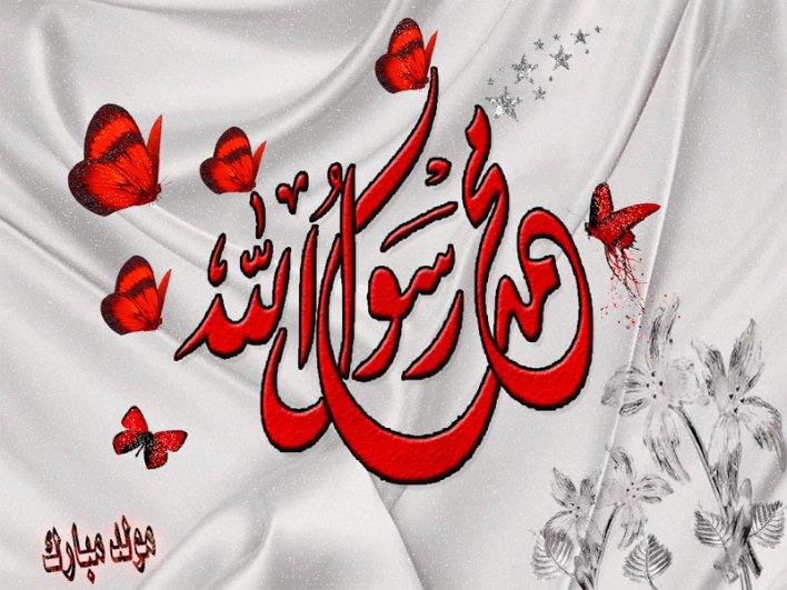 صور مولد النبي , اجمل الصور عن مولد نبينا الكريم - احساس ناعم