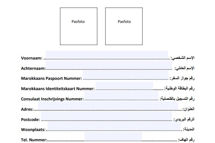wat heb je nodig om te trouwen bij marokkaanse consulaat