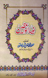 Zia Ul Waizeen Taqreer Book Free download PDF